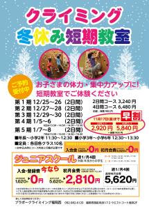 冬休み短期教室20171030